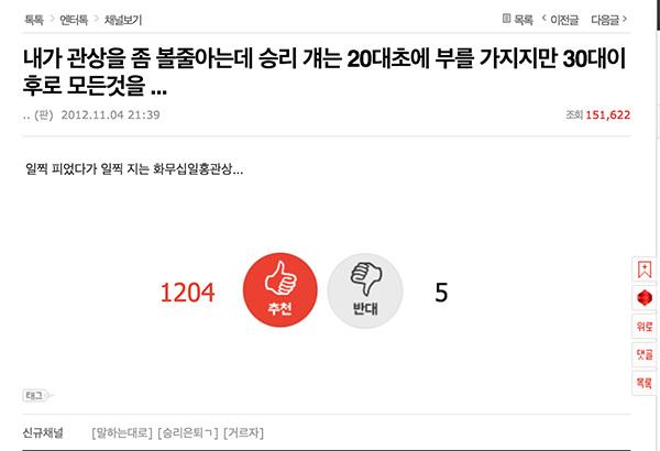 Lời dự đoán về Seungri được chia sẻ từ năm 2012