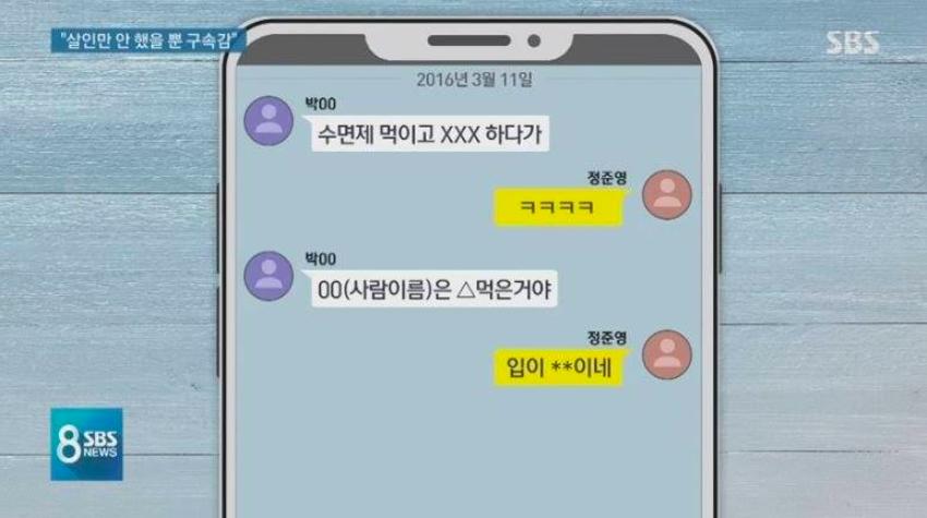 Sốc: Jung Joon Young đánh thuốc mê rồi hiếp dâm phụ nữ 2