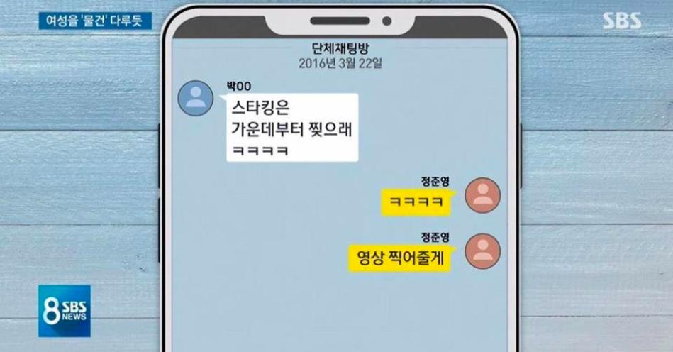 Sốc: Jung Joon Young đánh thuốc mê rồi hiếp dâm phụ nữ 5