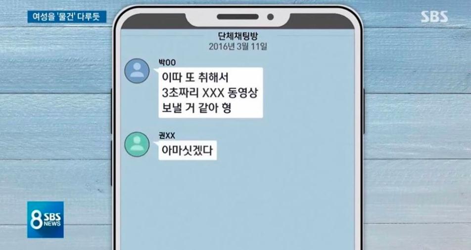 Sốc: Jung Joon Young đánh thuốc mê rồi hiếp dâm phụ nữ 3