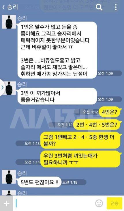Rùng mình trước tin nhắn của 'tú ông' Seungri: 'Anh thích kiểu con gái nào? 10 triệu won một cô nhé!' 0