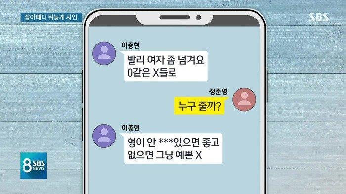 Chính thức: SBS FunE xác nhận Lee Jong Hyun (CN Blue) là thành viên tiếp theo có mặt trong nhóm chat sex 3