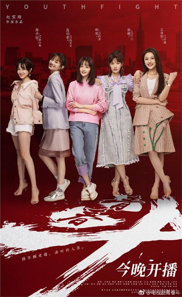 Poster phim Thanh Xuân Đấu
