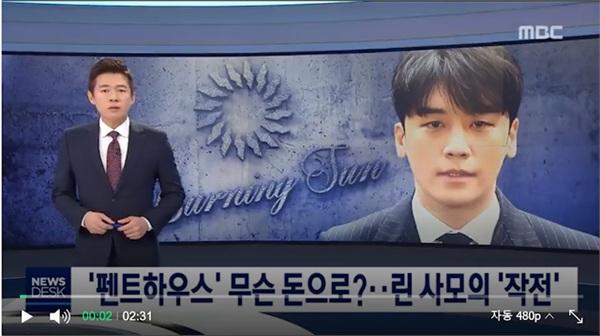 Giúp Madame Lin thâu tóm bất động sản Hàn Quốc, Seungri trở thành 'kẻ phản bội quốc gia'? 0