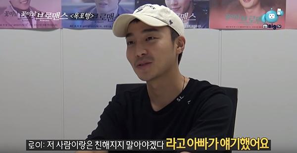Roy Kim chia sẻ rằng ba mình từng khuyên không nên làm bạn với Jung Joon Young