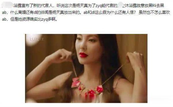 Người đứng sau tin đồn này được cho là quản lý của Trương Vũ Kỳ - bàDương Thiên Chân