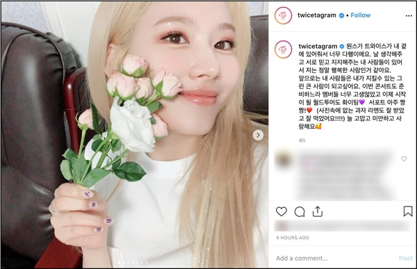 Trở về từ concert, Sana cũng chia sẻ một bức ảnh selfie và khẳng định bản thân đã vượt qua được những khó khăn trong thời gian qua.