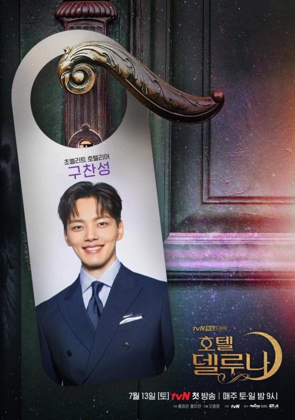 Yeo Jin Goo trong vai Goo Chan Sung