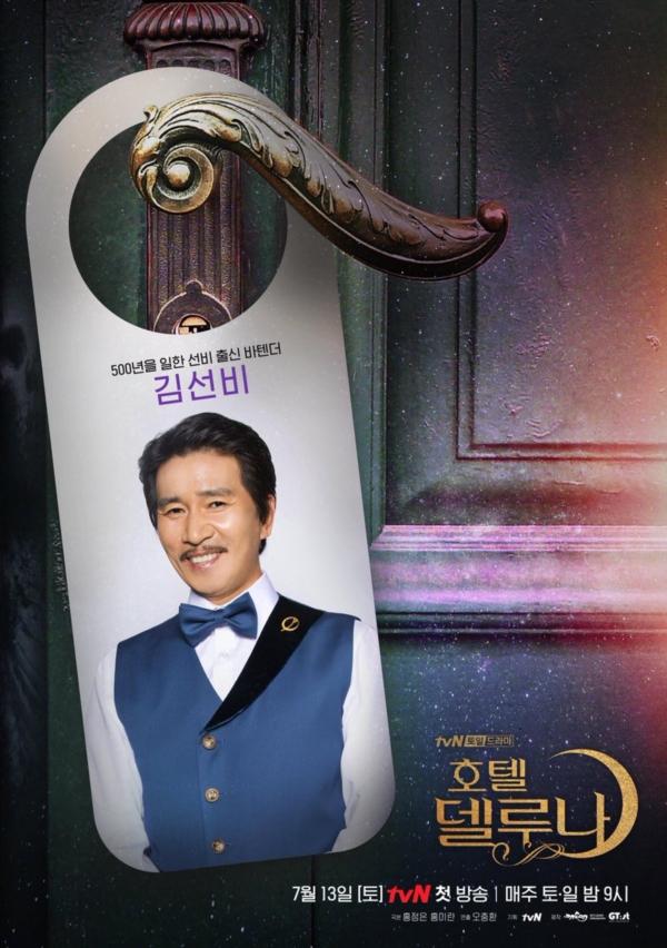 Kim Sun Bi (Shin Jung Geun)
