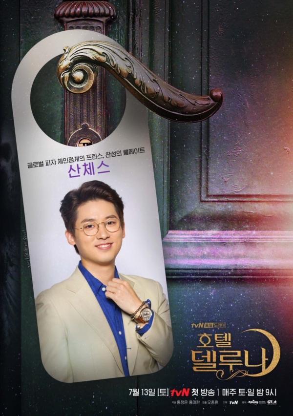 Sanchez (Jo Hyun Chul)