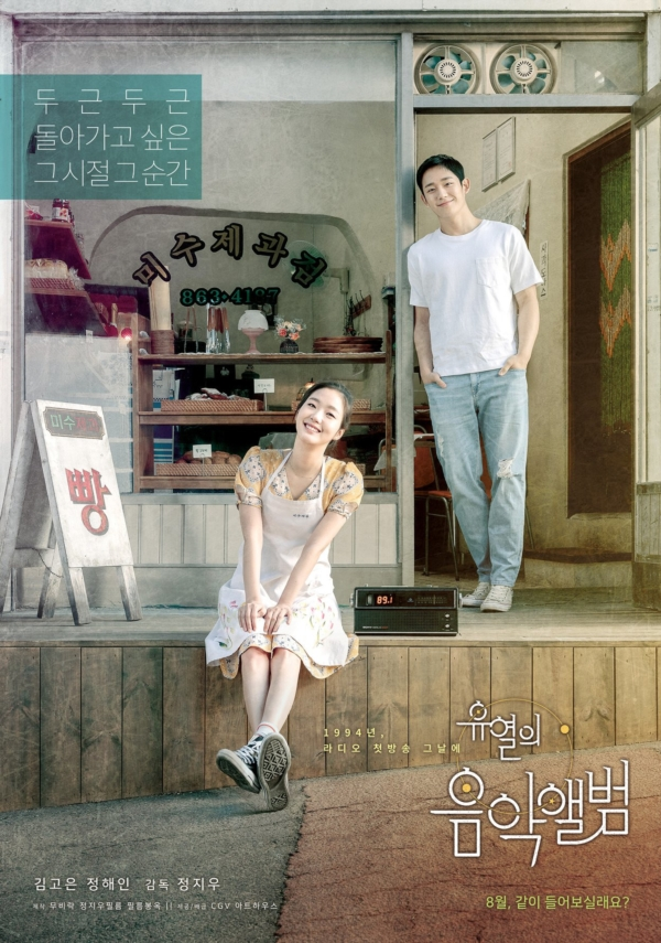 Poster chính thức Yoo Yeol's Music Album