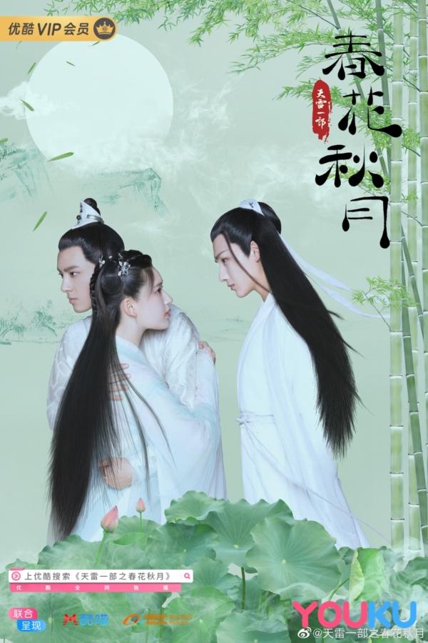 Netizen Trung nhận xét 'Thiên lôi nhất bộ chi Xuân Hoa Thu Nguyệt': Nữ chính Xuân Hoa giống hệt nguyên tác! 2