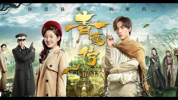 Thanh nang truyệnlà bộ phim đầu tiên đánh dấu sự hợp tác giữa Lý Hoành Nghị và Triệu Lộ Tư