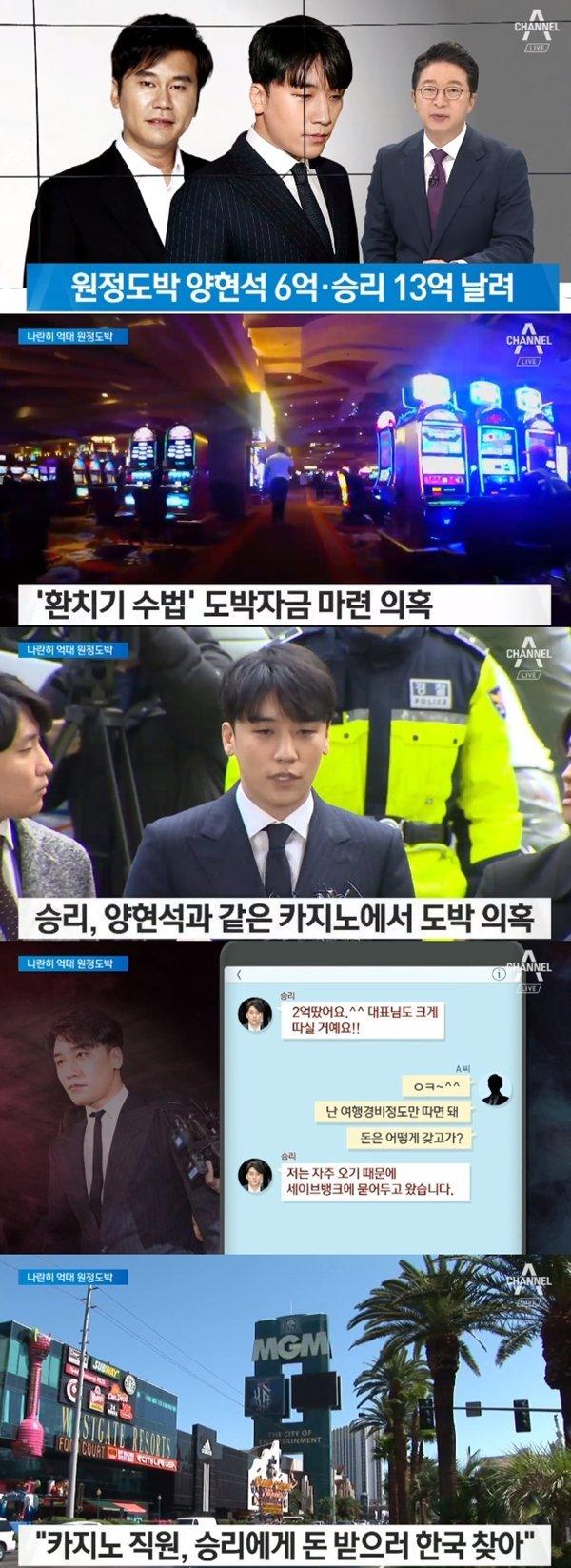 FBI vào cuộc cùng cảnh sát Hàn Quốc điều tra Yang Hyun Suk và Seungri tội đánh bạc ở nước ngoài 1