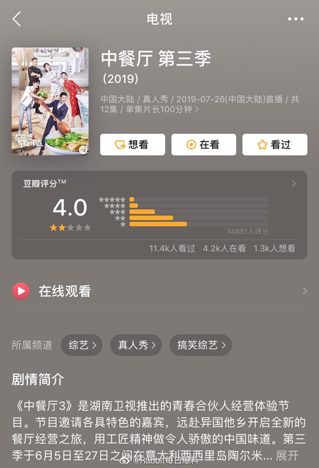 Mùa 3 bị đánh điểm Douban thấp thảm hại dù có sự góp mặt của Dương Tử, Huỳnh Hiểu Minh.