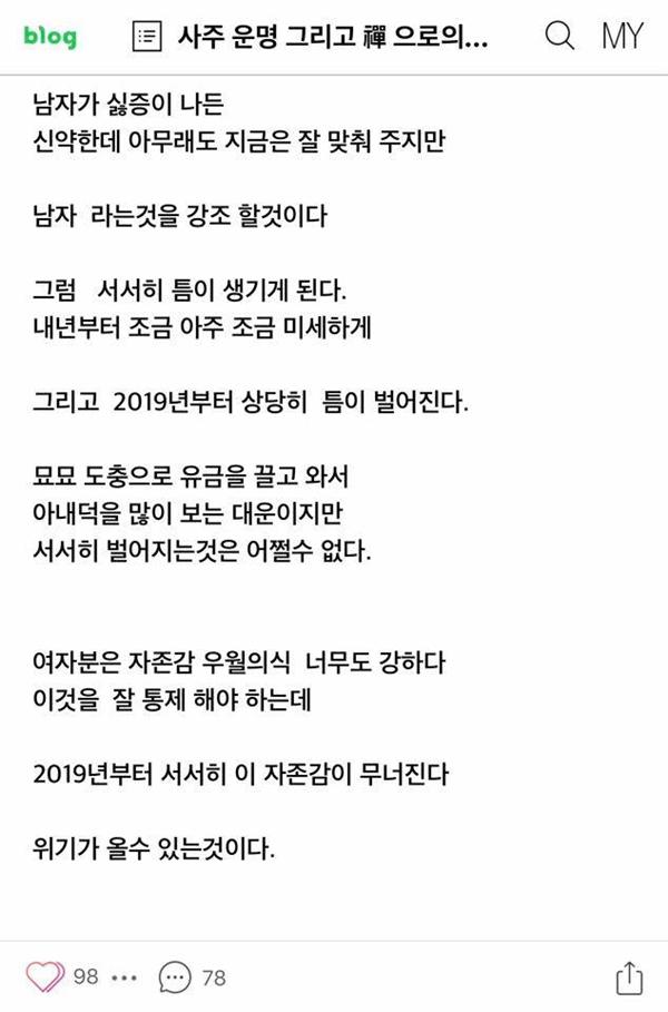 Thêm một lời tiên tri 'trúng phóc' về sự 'đổ vỡ' của Ahn Jae Hyun và Goo Hye Sun 2