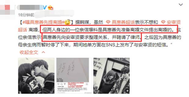 Goo Hye Sun chủ động ly hôn, cố tình hướng mũi dư luận về phía chồng cũ Ahn Jae Hyun? 2