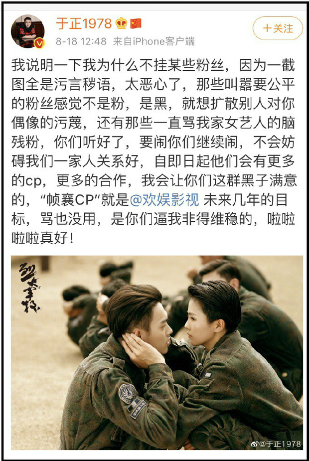 Toàn văn tuyên bố của Vu Chính trên weibo cá nhân