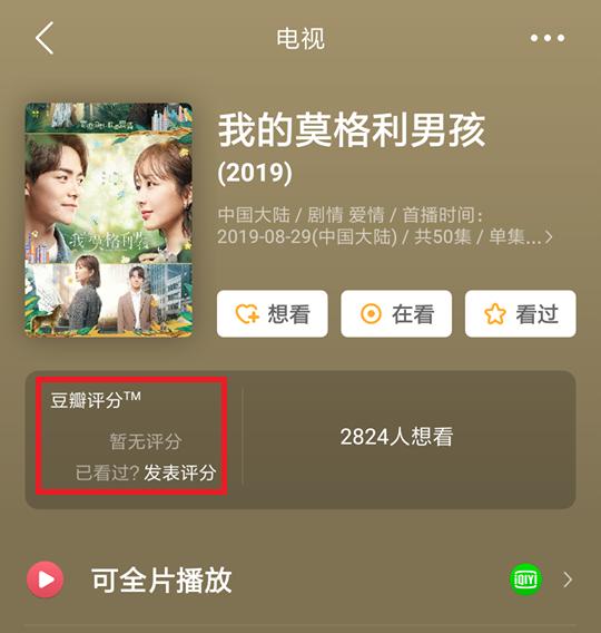 Trên douban, Chàng trai Mặc Cách Ly của tôi vẫn chưa hề mở vote douban