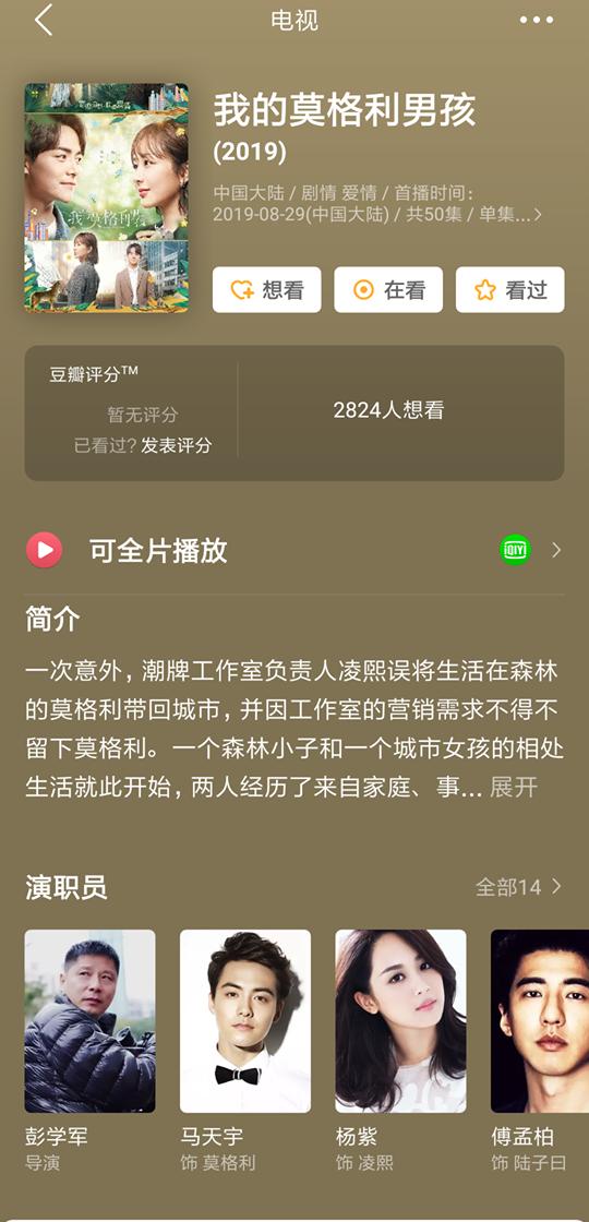 Trên douban, hình ảnh Mã Thiên Vũ xếp trước Dương Tử được ví là Mã Thiên Vũ nhất phiên