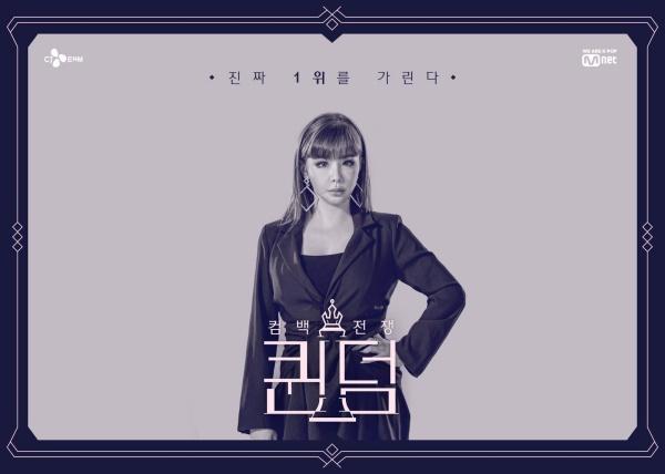 Queendom là chương trình thi đấu sống còn mới của Mnet. Ở đó, những thí sinh tham gia sẽ là các nhóm nhạc nữ có tiếng tăm muốn 'hâm nóng' tên tuổi hoặc nhận thêm nhiều sự chú ý từ công chúng.