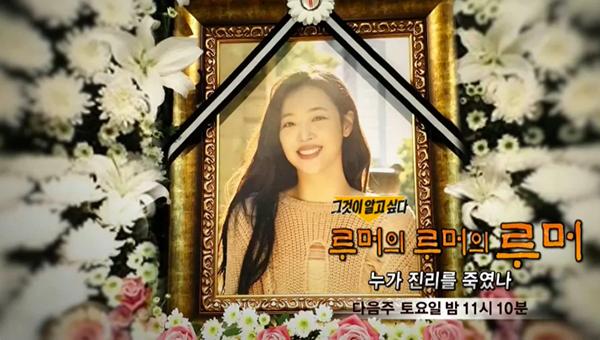 Từng bình luận ác ý trên trang cá nhân của Sulli, netizens vẫn 'thản nhiên': Tôi có bảo cô ta đi chết đâu 0