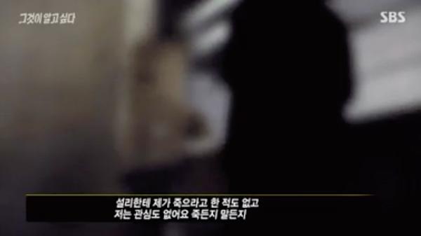 Từng bình luận ác ý trên trang cá nhân của Sulli, netizens vẫn 'thản nhiên': Tôi có bảo cô ta đi chết đâu 3