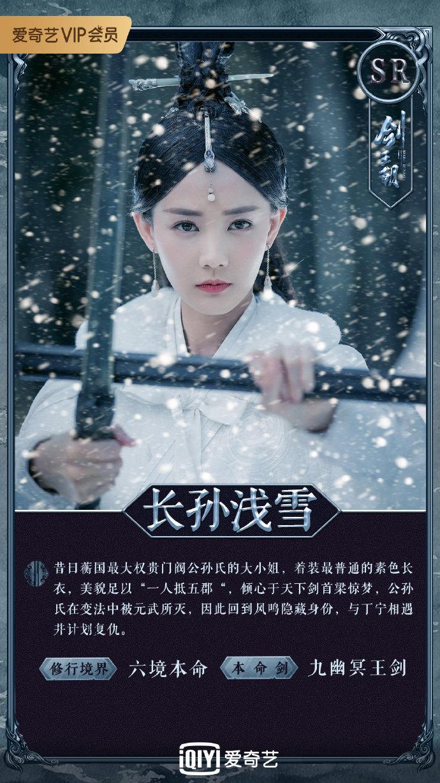 Trưởng Tôn Thiển Tuyết