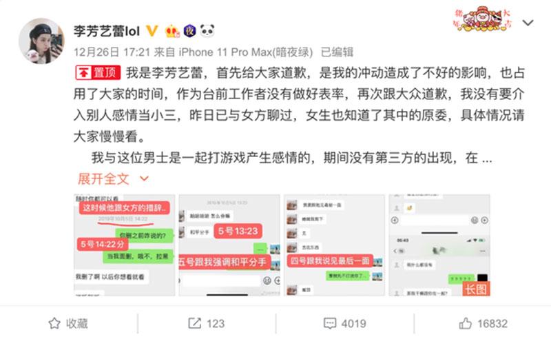 Dòng trạng thái của Lý Phương Nghệ Luy đăng tải vào ngày 26/12, trước vụ khi vụ 'cô dâu ngoại tình, bị tung clip nóng' 2 ngày.