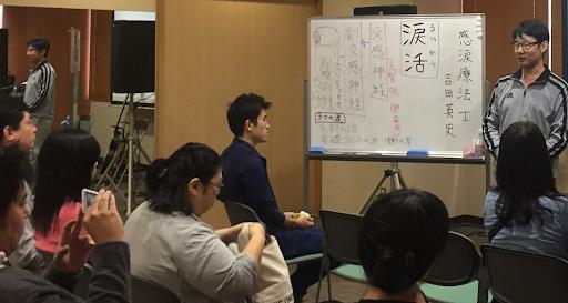 Hidefumi Yoshida đang hướng dẫn học sinh của mình trong lớp học khóc