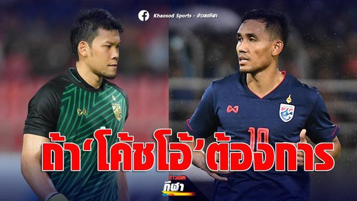 Muangthong đang rất muốn chiêu mộ lại thủ môn Kawin Thamsatchanan.