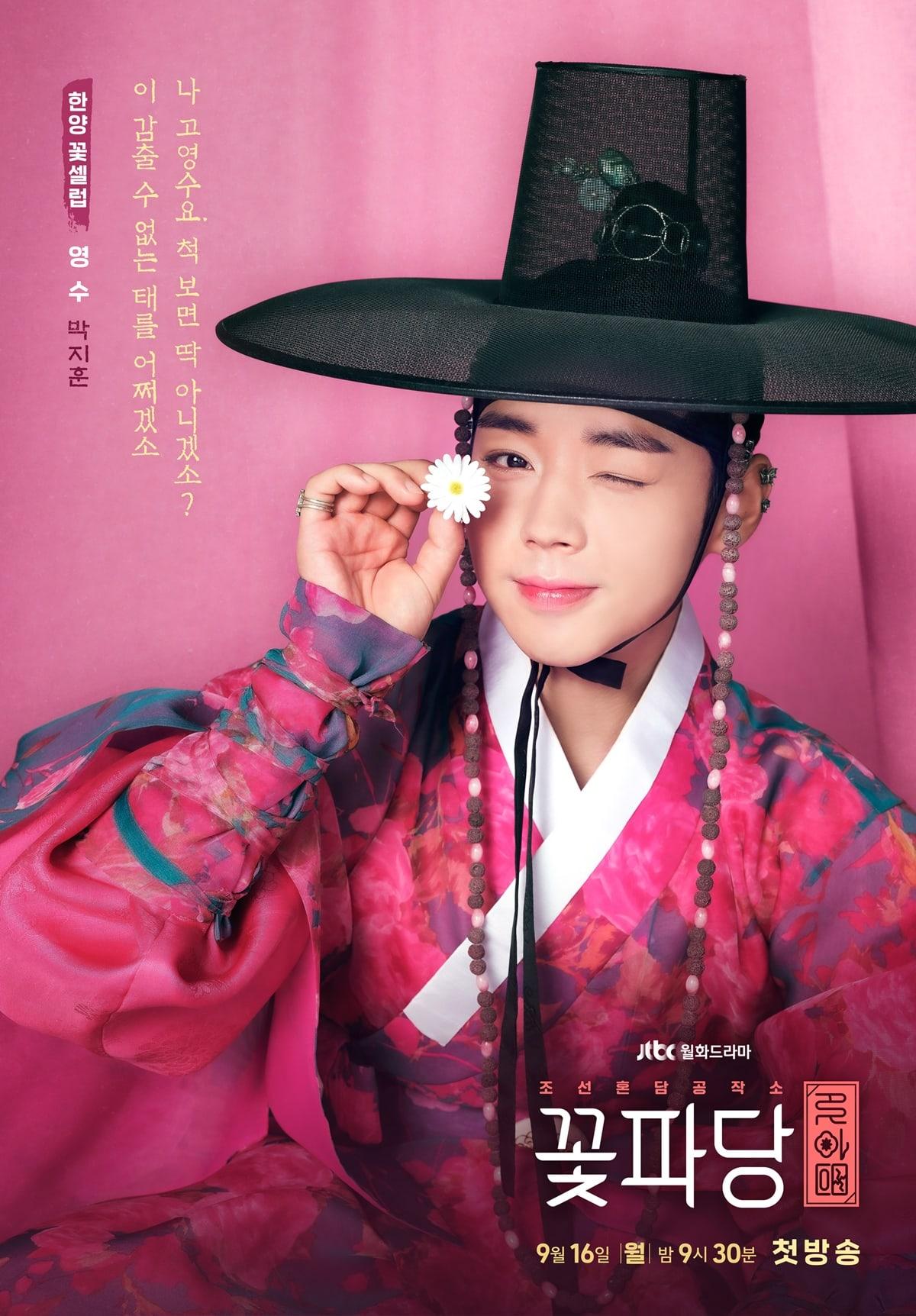 Những mỹ nam nào thắng lớn trên màn ảnh nhỏ Hàn Quốc năm 2019? 3