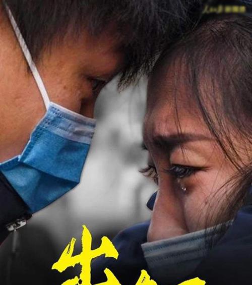 Một hình ảnh cảm động trong thời khắc tiễn người thân đi tăng cường làm việc tại Vũ Hán.