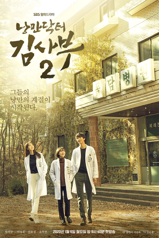 Mừng 'Người thầy y đức 2' chạm mốc rating kỉ lục, Lee Sung Kyung tung quà bất ngờ tặng fan 1