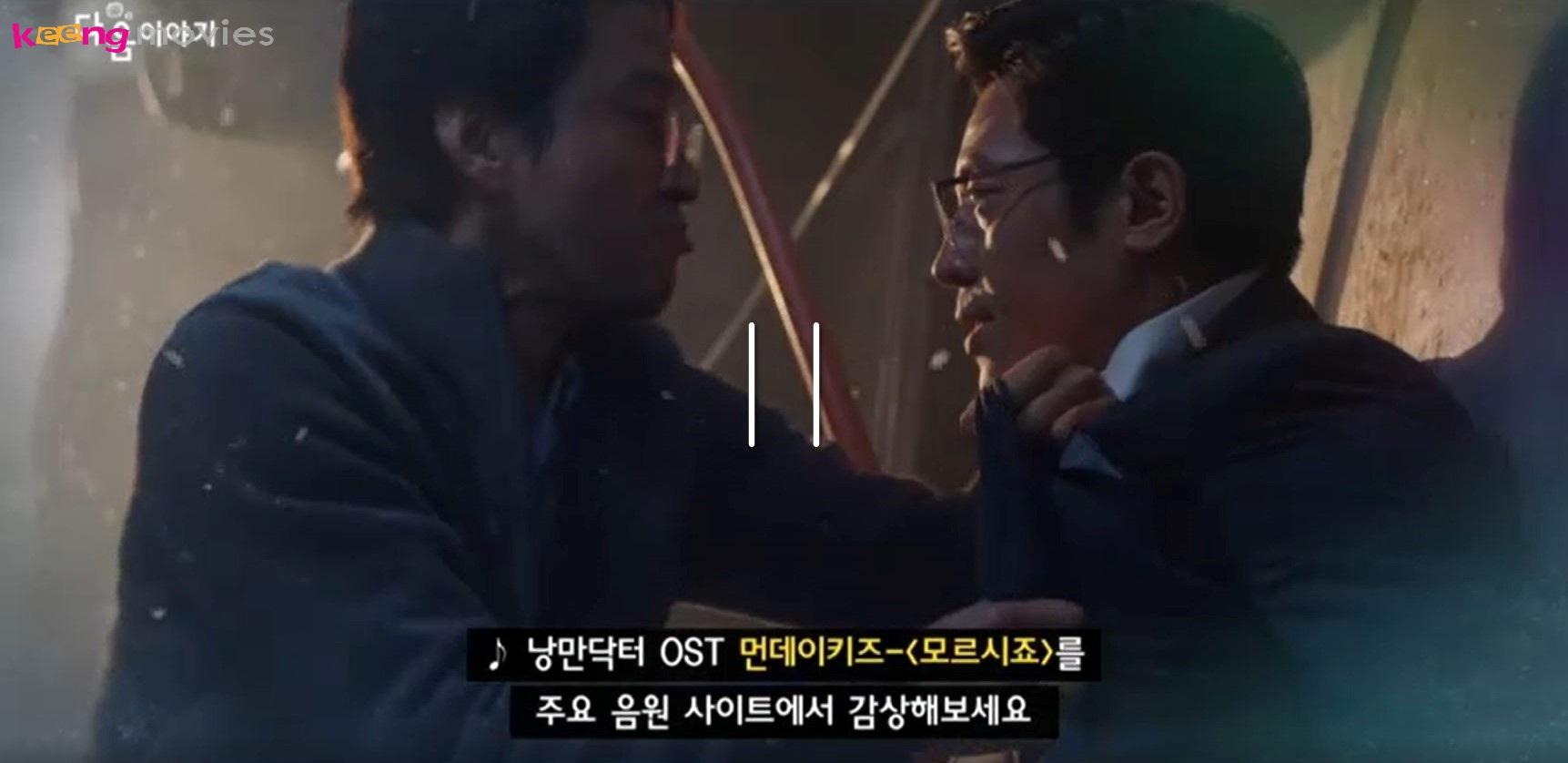 Tuyến xe buýt của bác sĩ Kim bất ngờ gặp tai nạn...