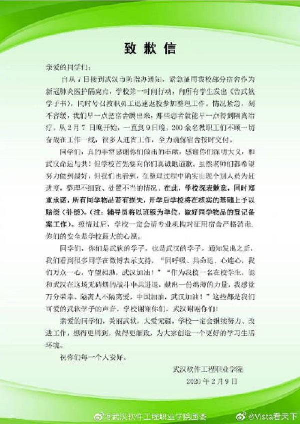 Bức thư giải trình và xin lỗi của phía nhà trường