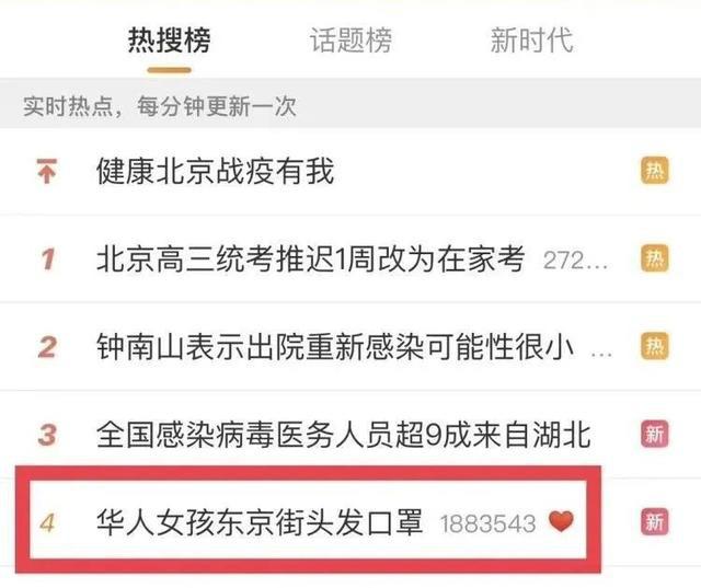 Hành động của Tăng Dĩnh trở thành 'hot search' trên Weibo.
