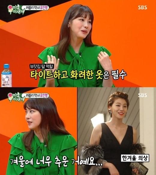 Yoo In Young 'Giả danh': Từng vào vai nhân vật giàu có, mặc trang phục lòe loẹt và bó sát nên rất khó để ngồi xuống 0
