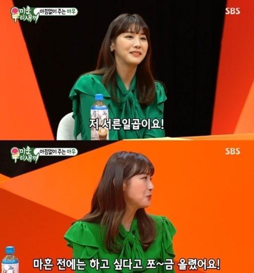 Yoo In Young 'Giả danh': Từng vào vai nhân vật giàu có, mặc trang phục lòe loẹt và bó sát nên rất khó để ngồi xuống 1