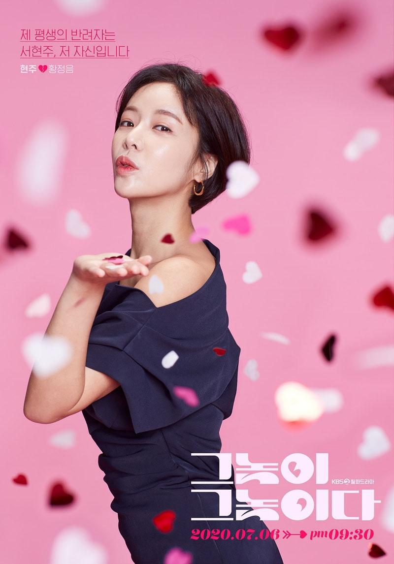 Nhân vật chínhSeo Hyun Joo