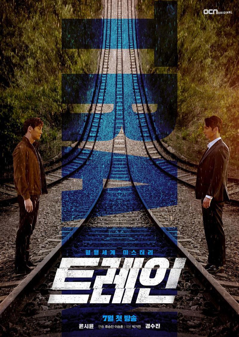 9 bộ phim Hàn sẽ lên sóng trong tháng 7 này: Lãng mạn như chuyện tình của Hwang Jung Eum và Song Ji Hyo hay ghê rợn, bí ẩn giống phim của Lee Min Ho? 1