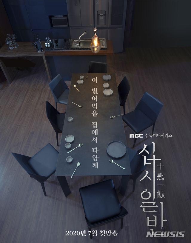 9 bộ phim Hàn sẽ lên sóng trong tháng 7 này: Lãng mạn như chuyện tình của Hwang Jung Eum và Song Ji Hyo hay ghê rợn, bí ẩn giống phim của Lee Min Ho? 7