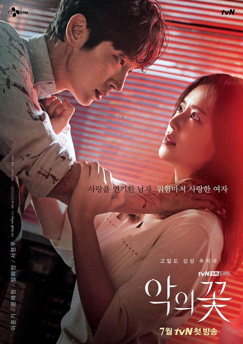 9 bộ phim Hàn sẽ lên sóng trong tháng 7 này: Lãng mạn như chuyện tình của Hwang Jung Eum và Song Ji Hyo hay ghê rợn, bí ẩn giống phim của Lee Min Ho? 8