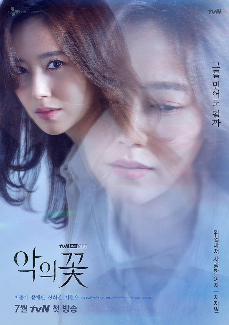 Năm 2020, Moon Chae Won tiếp tục ghi dấu ấn với vai diễn trong Hoa của quỷ.