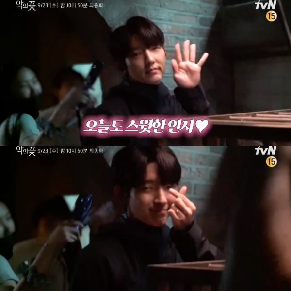 Lee Jun Ki tranh thủ 'thả thính' người hâm mộ bằng vẻ mặt đáng yêu hết cỡ