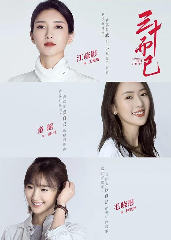 Những bộ ba đình đám trên màn ảnh Hoa Ngữ từ đầu năm 2020 đến nay 3