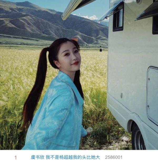 Nhờ 'pha' ứng đối thông minh thể hiện EQ cao, Ngu Thư Hân lên thẳng No.1 hotsearch Weibo.