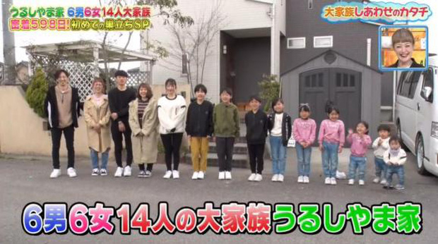 Gia đình 14 thành viên của cặp vợ chồng này.
