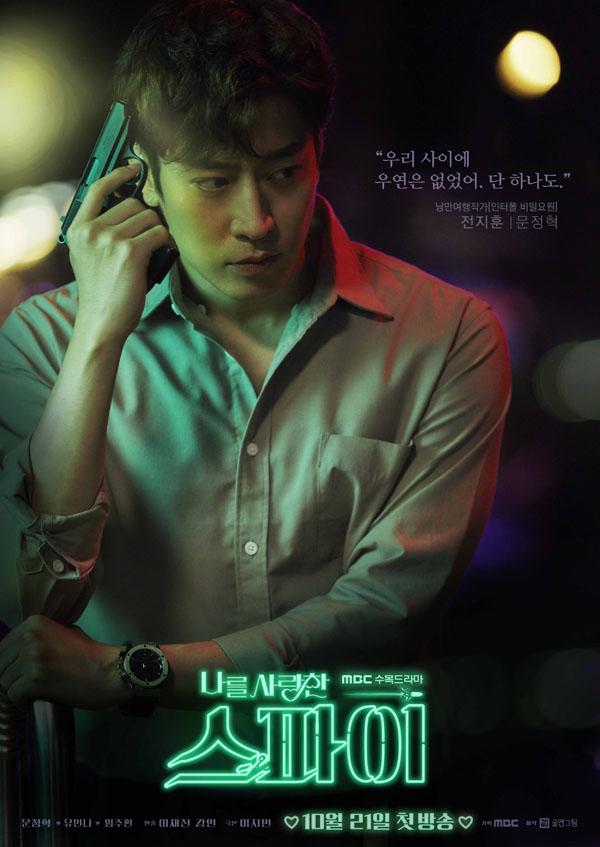 Jeon Ji Hoon - Eric (Shinhwa)