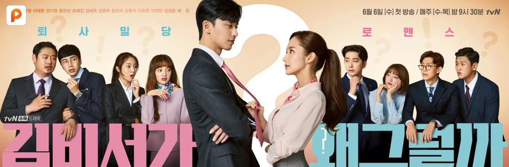 6 phim Hàn có rating kỷ lục bạn không nên bỏ lỡ 5